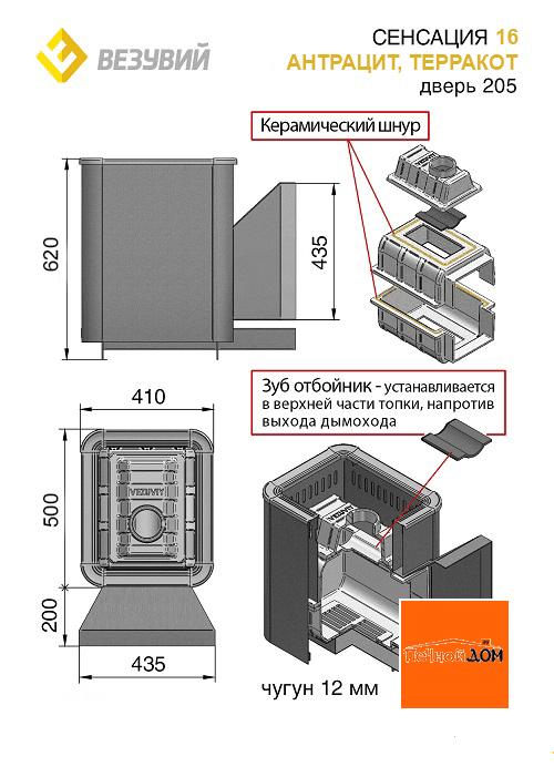 фото Чугунная печь для бани Сенсация 16 Антрацит (205)