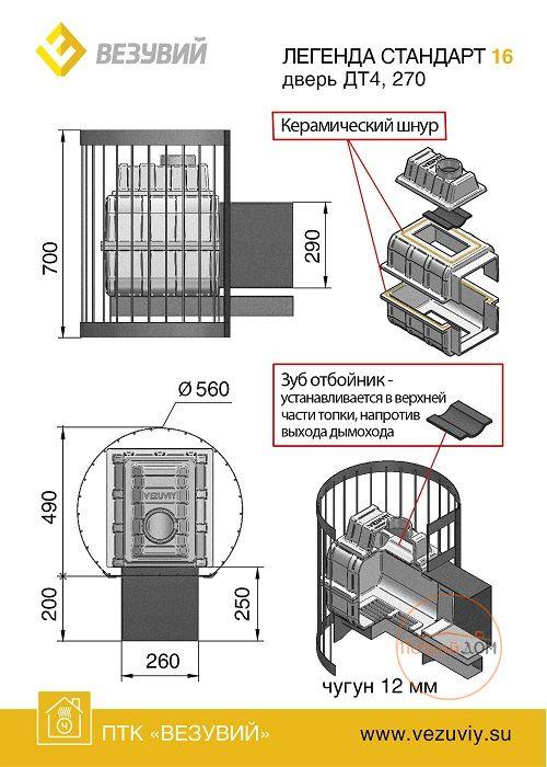 фото Чугунная печь для дачи Легенда Стандарт 16 (ДТ-4С) Везувий