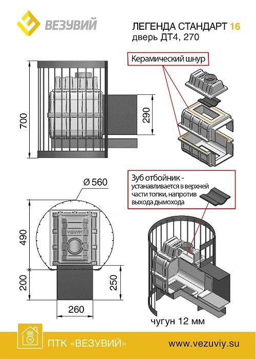 фото Чугунная банная печь Легенда Стандарт 16 (ДТ-4) Везувий