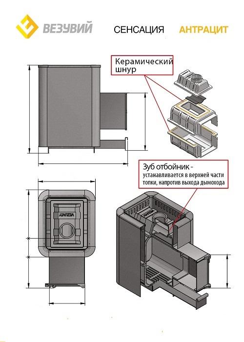 фото Чугунная печь для бани Сенсация 22 Антрацит (271) Везувий