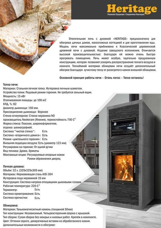 фото Талькохлоритовая печь с духовкой Heritage I