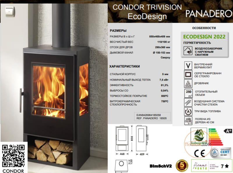 фото Дровяная печь Panadero Condor Trivision