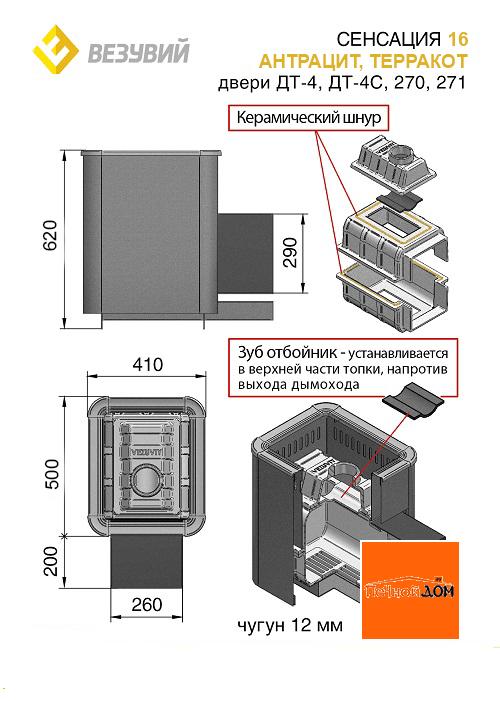 фото Чугунная печь для бани Сенсация 16 Антрацит (ДТ-4С) Везувий
