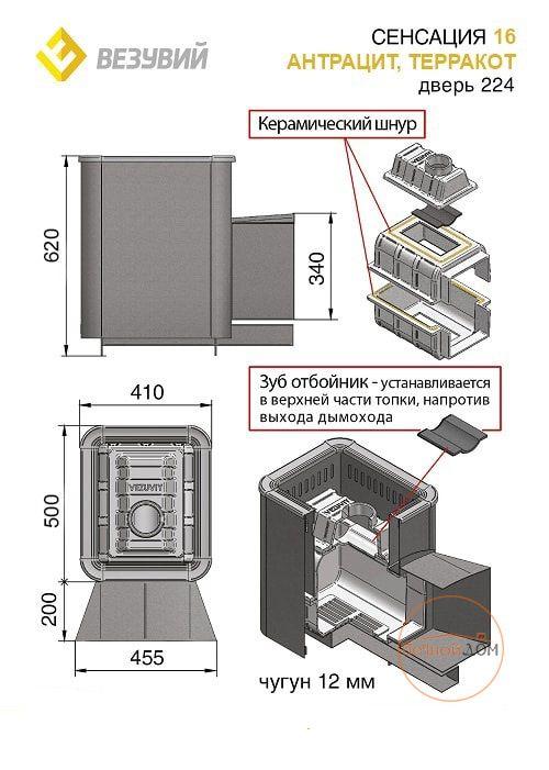 фото Чугунная печь для  бани Сенсация 16 Антрацит (224) Везувий