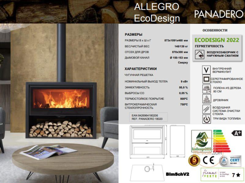 фото Дровяная печь Panadero Allegro